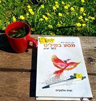 חבילת מסע: מדריך כתיבה ומחברת השראה