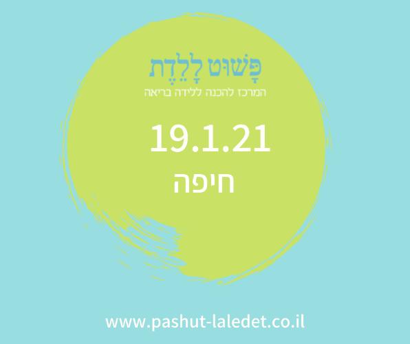 קורס הכנה ללידה 19.1.21 חיפה (חורב) בהדרכת דינה רבינוביץ.