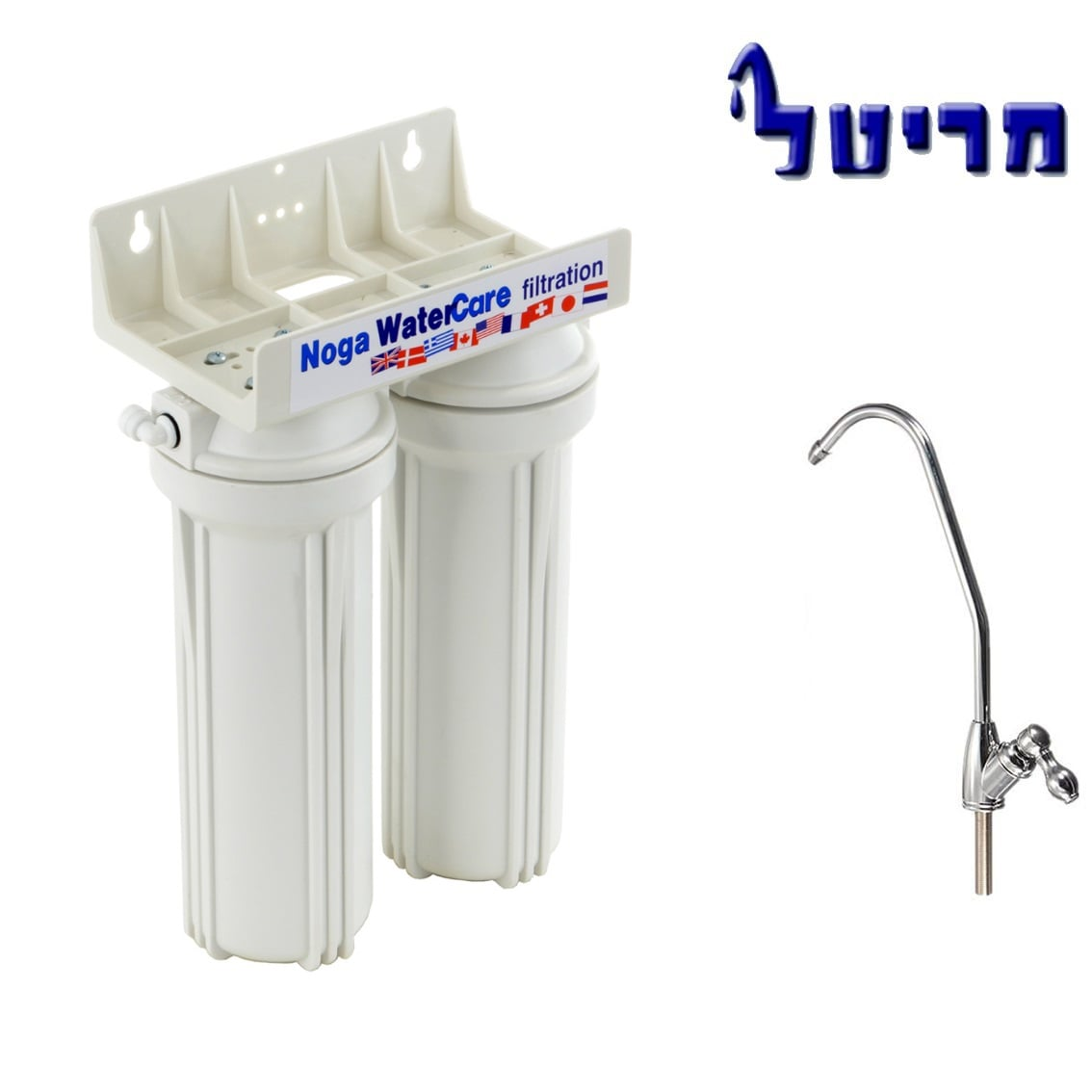 מערכת טיהור מים 2 שלבים