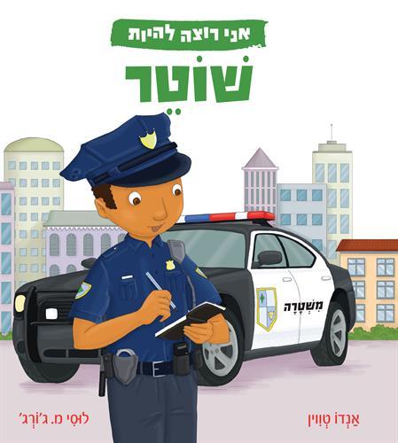 אני רוצה להיות שוטר/ אנדוטווין, לוסי מ.ג'ורג'