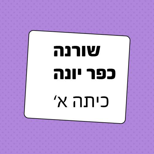 חבילת ציוד לכיתה א' שרונה כפר יונה