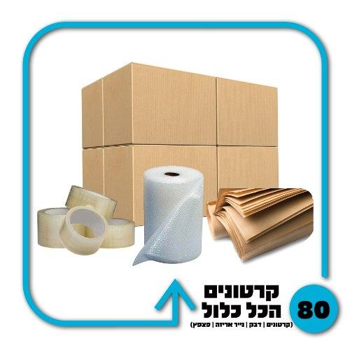 חבילת חומרי אריזה + 80 קרטונים - 5 חדרים