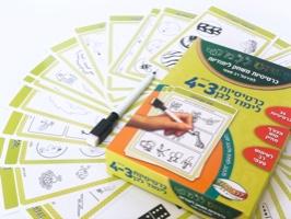 כרטיסיות משחק לימודיות - לגילאי 4-3