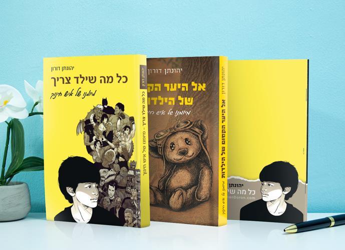 מארז המתנה המושלם - שני הספרים+מחברת מעוצבת ב50 שח בלבד!