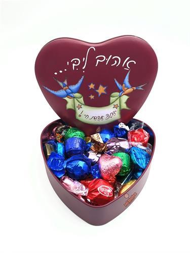 """לב עם שוקולדים """"אהוב ליבי"""""""