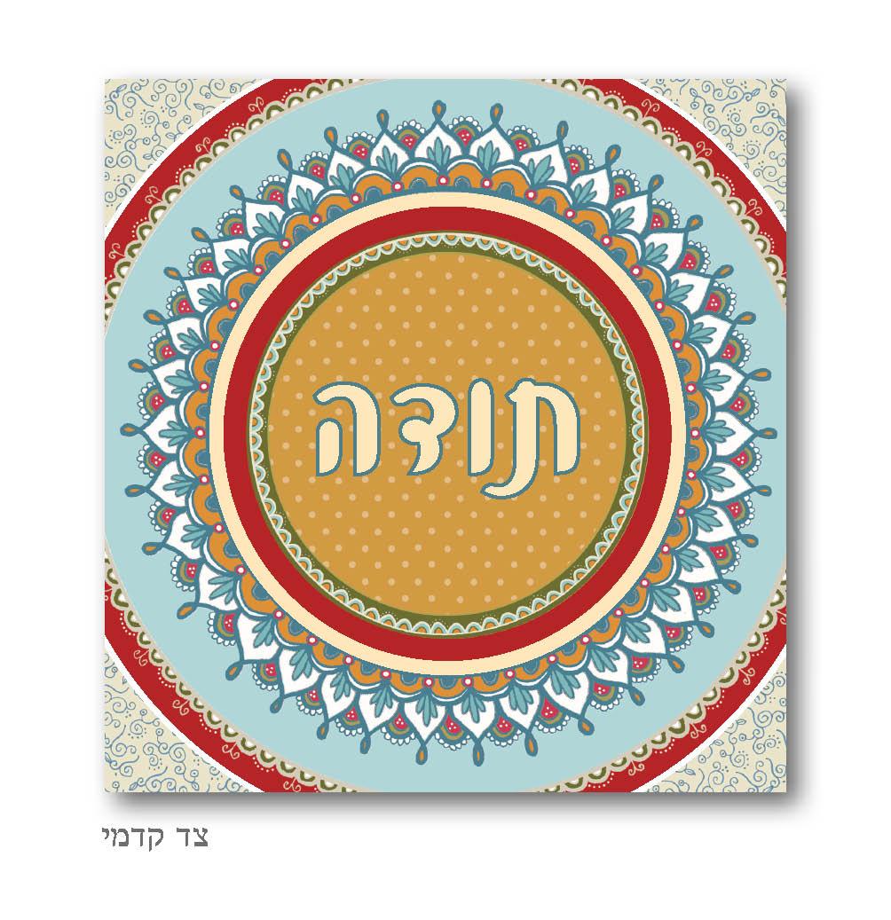 כרטיס ברכה נפתח - תודה - דוגמא