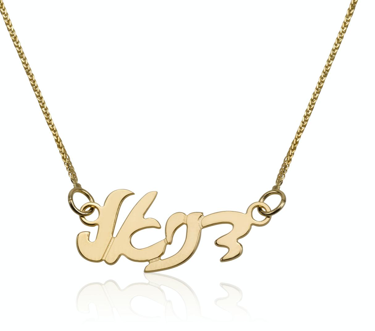 שרשרת שם זהב 14K עברית כתב יד