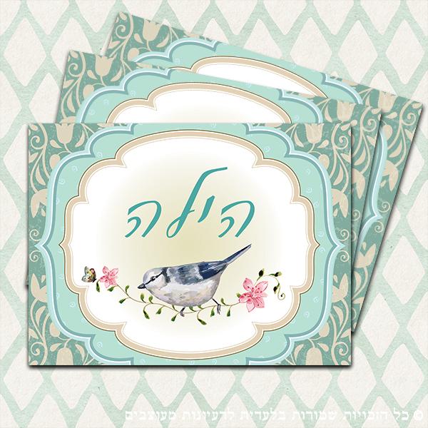 פלייסמנטים ציפור רטרו מנטה עם כיתוב אישי | פלייסמנט | ראנר | מתנה | רעיונות למתנות | מתנה לגננת