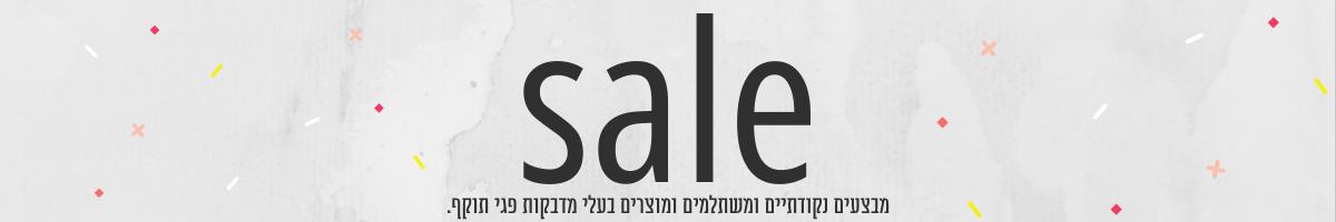 Sale |מבצעים - ענת שיינרמן - בטבע שלי