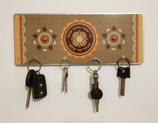 מתלה מפתחות לכניסה לבית - ה' ישמור צאתך ובואך - דוגמא