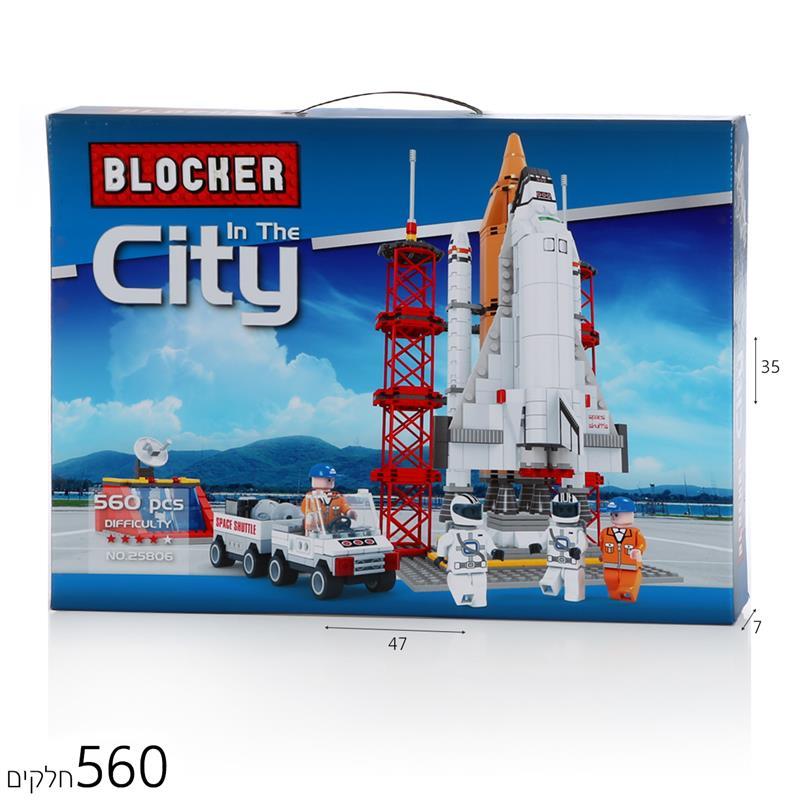 בלוקר מעבורת חלל 560 חל'