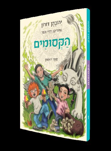 הקסומים - ספר ההרפתקאות לילדים