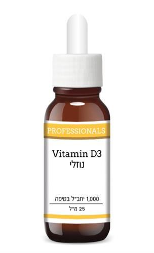 ויטמין די 3 - Vitamin D3