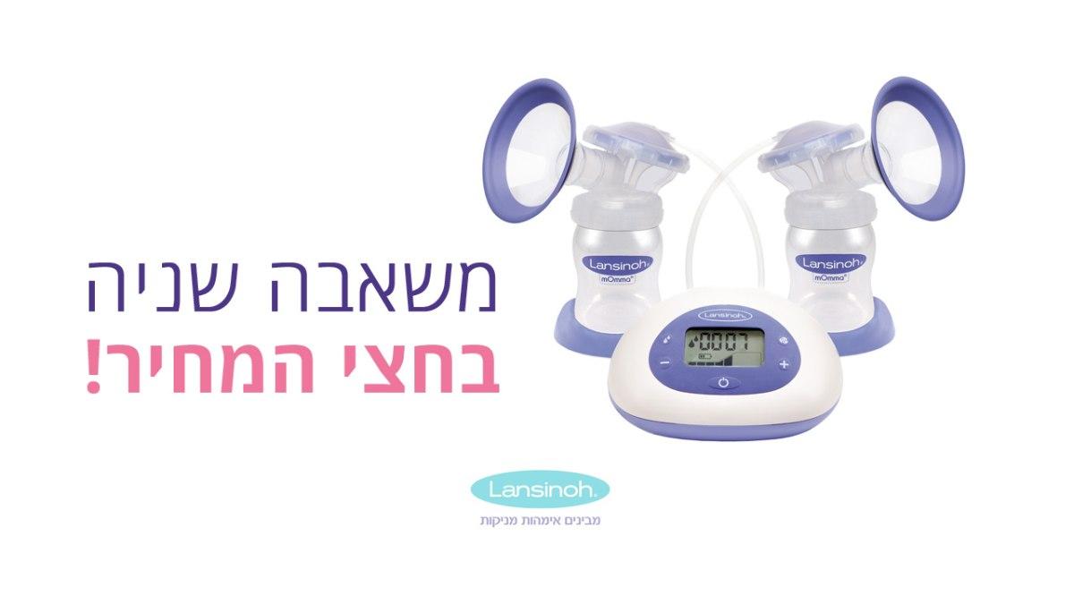 משאבת חלב חשמלית דו צדדית לנסינו + שקיות 25 יח׳ + בקבוק האכלה