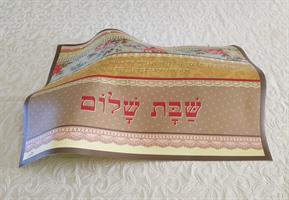 כיסוי חלה - דגם שבת שלום - דוגמא