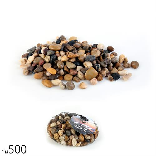 חלוקי נחל קטנים 500 ג'