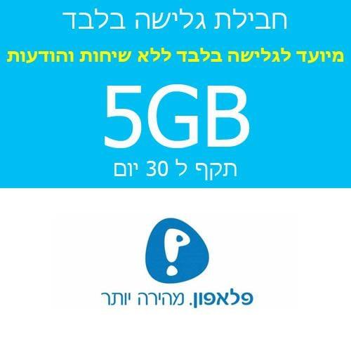 5GB לגלישה ברשת פאלפון איזי תקף ל 30 יום