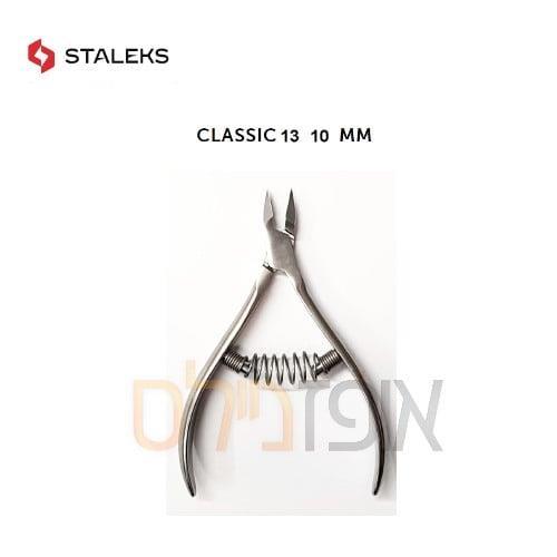 צבתית 10 ממ classic   STALEKS