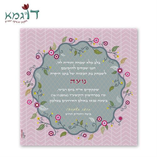 הזמנה איכותית בת מצווה - איור פרחים - דוגמא