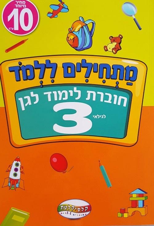 חוברת לימוד לגן - לגילאי 3