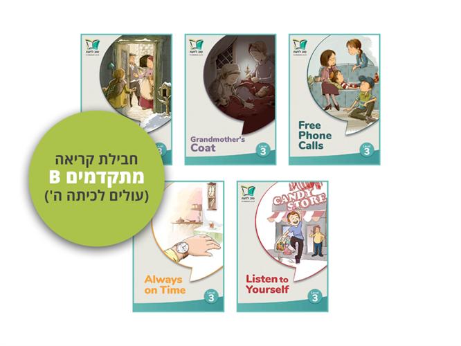 חבילת קריאה מתקדמים B (אנגלית לכיתה ה')