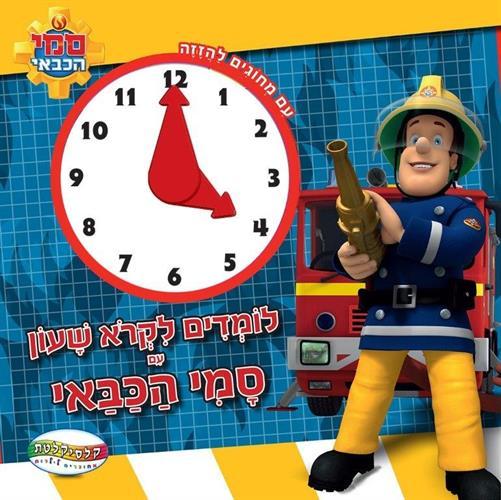 לקרוא שעון - סמי הכבאי