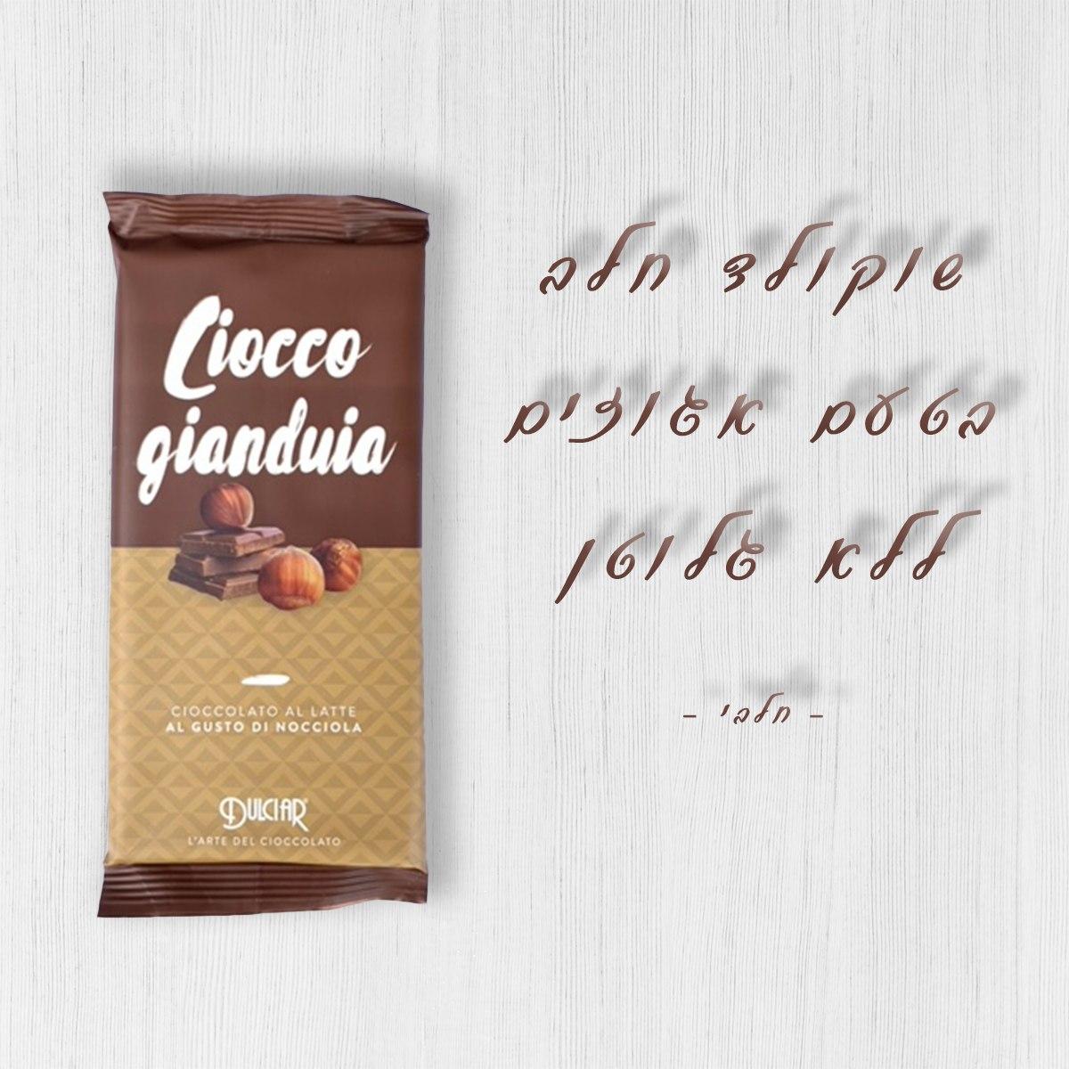 שוקולד חלב בטעם אגוזים