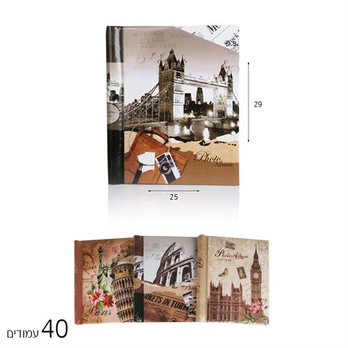 אלבום תמונות מדבקה ערים 40 עמודים