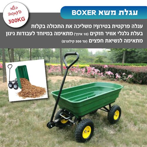 עגלת ה BOXER עד 300 קילו סחיבה , ארגז מתרומם + מתנה שק איסוף גזם