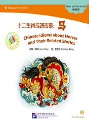 Chinese Idioms about Horses and Their Related Stories - ספרי קריאה בסינית