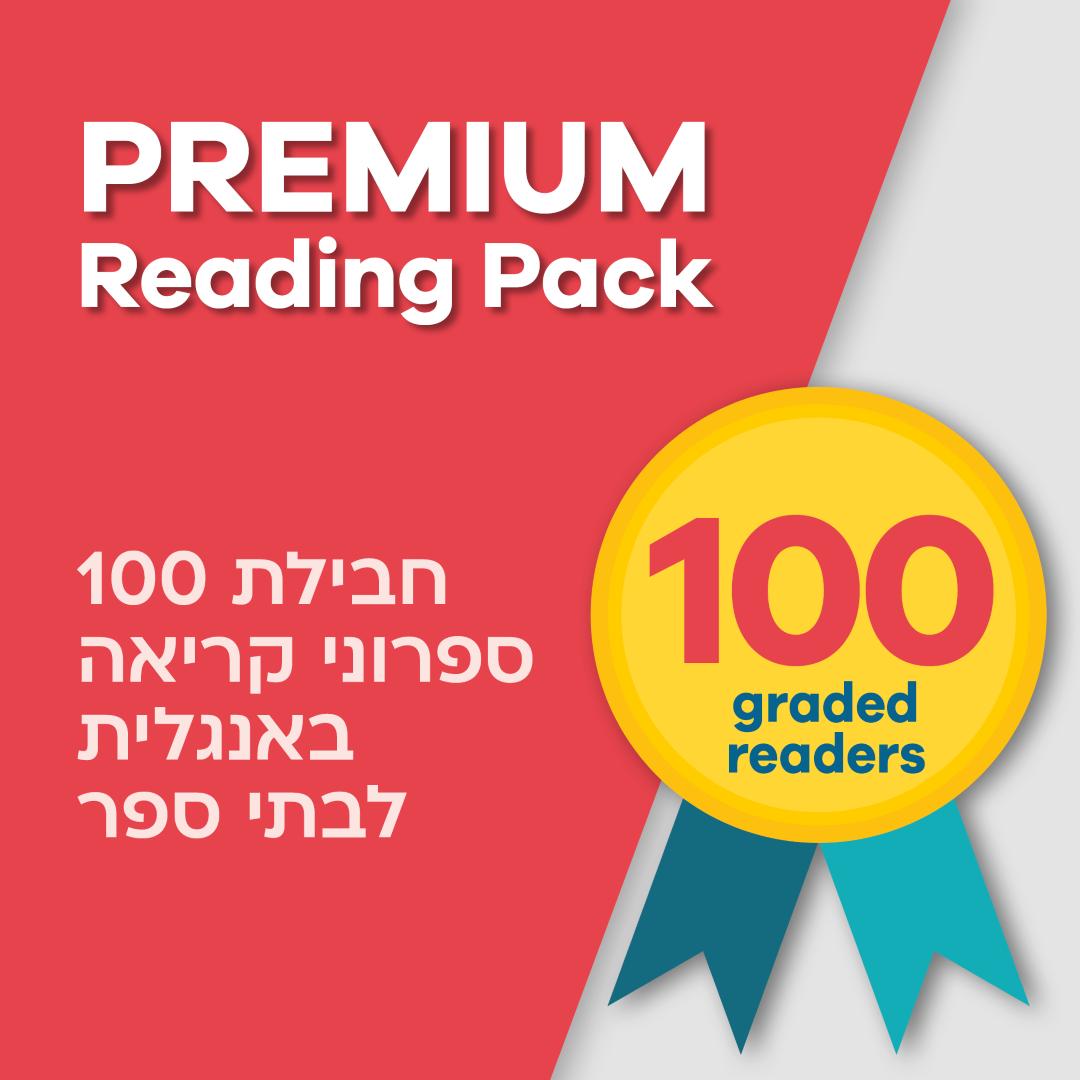 PREMIUM חבילת 100 ספרוני קריאה באנגלית