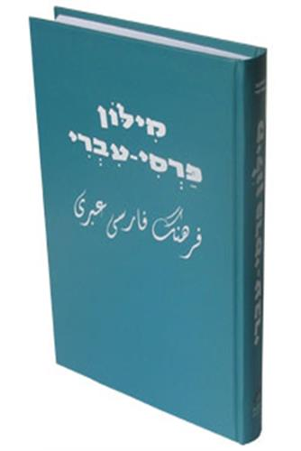 מילון פרסי - עברי מקיף לפרסית מודרנית מאת יעקב חכימי