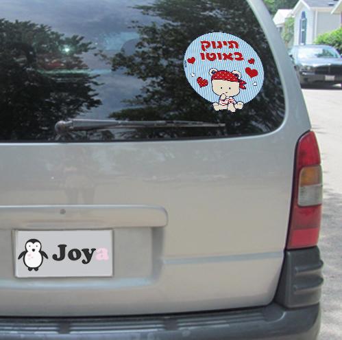 """מדבקות """"תינוק באוטו"""""""