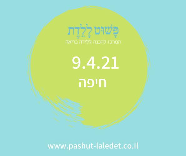 קורס הכנה ללידה 9.4.21 חיפה (חורב) בהדרכת דינה רבינוביץ, יום ו'