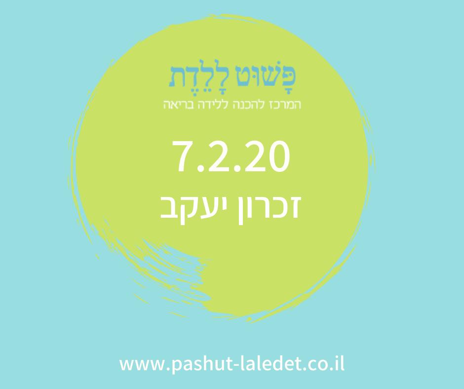 תהליך הכנה ללידה 7.2.20 זכרון יעקב עם המדריכה שרון פלד