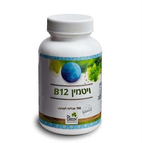 ויטמין B12 מתילקובלמין 100 טבליות מציצה