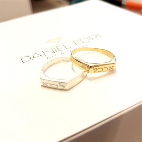 טבעת מלבן חותם חריטה- גולדפילד/כסף