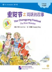 The Chongyang Festival - The River Monster - ספרי קריאה בסינית