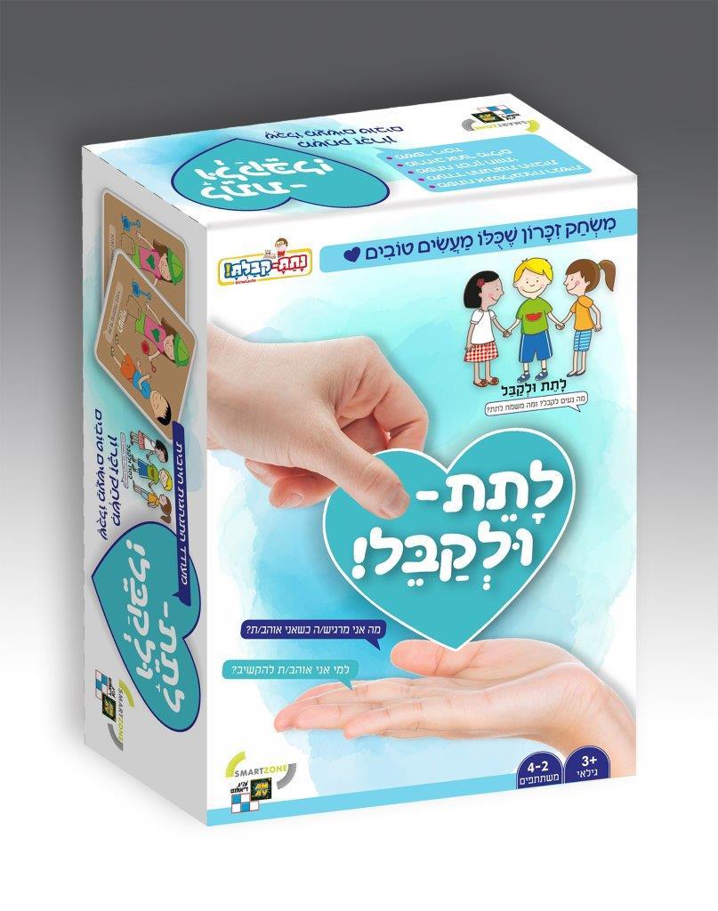 לתת ולקבל! מאפשר לשוחח עם הילדים על התנהגות ורגשות-  באריזה חדשה!
