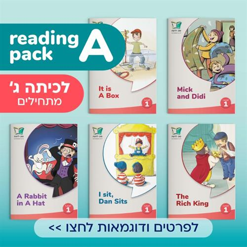 reading pack A | קוראים אנגלית לכיתה ג' (מתחילים)