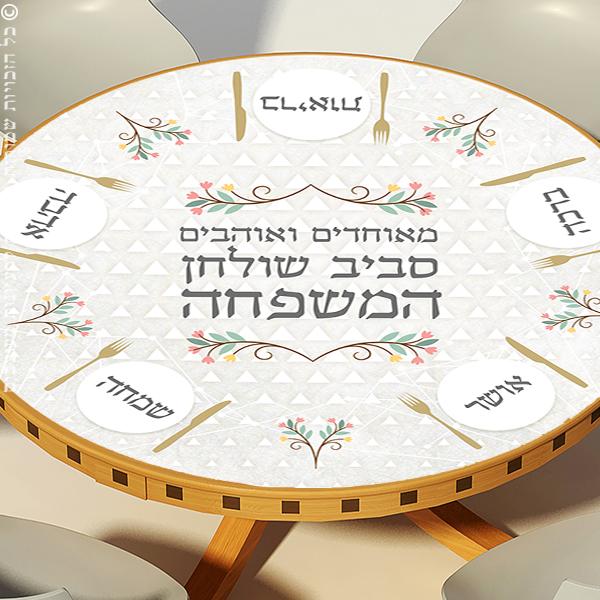 מפת שולחן פיויסי דקורטיבית עגולה בעברית - קלסיקה מודרנית ל-שולחנות מעוצבים