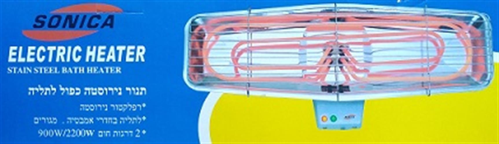תנור חימום אמבטיה נירוסטה סוניקה B2007