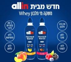משקה מי חלבון אולאין בטעם פירות יער/אפרסק 12 יח'