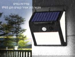 תאורת לד סולארית בעלת חיישן תנועה 270°