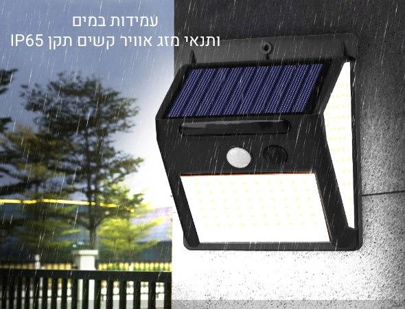 מנורת לד סולארית בעלת חיישן תנועה 270°
