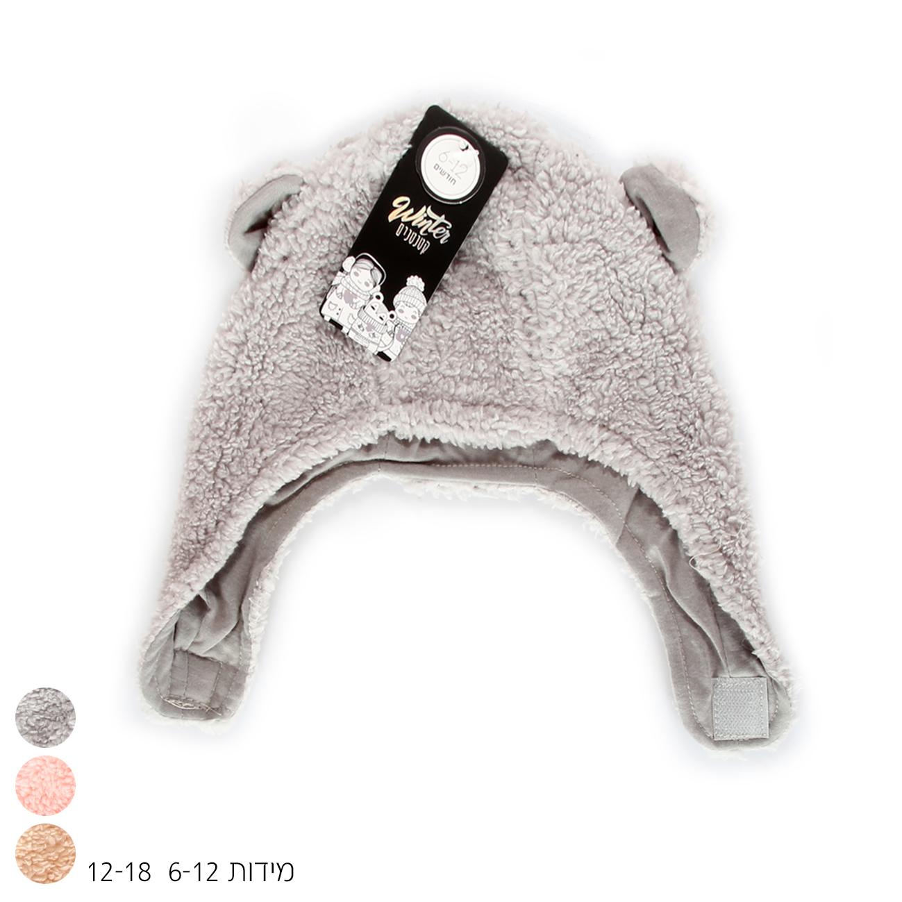 כובע אוזניים תינוקות (2 מידות)