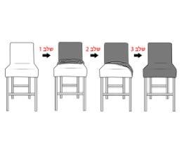 כיסויים אלסטיים קצרים לכיסאות בר במבחר דגמים