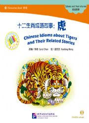 Chinese Idioms about Tigers and Their Related Stories - ספרי קריאה בסינית