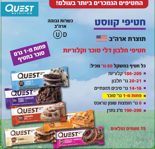 Quest Nutrition, Protein Bar|חטיף חלבון קוואסט כשר 1 יח