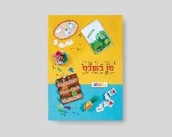3 חוברות חוגגים ויוצרים חגים-פסח, טו בשבט וחנוכה